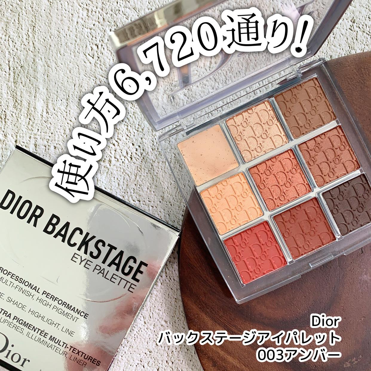 Dior(ディオール) バックステージ アイ パレットを使ったマト子さんのクチコミ画像