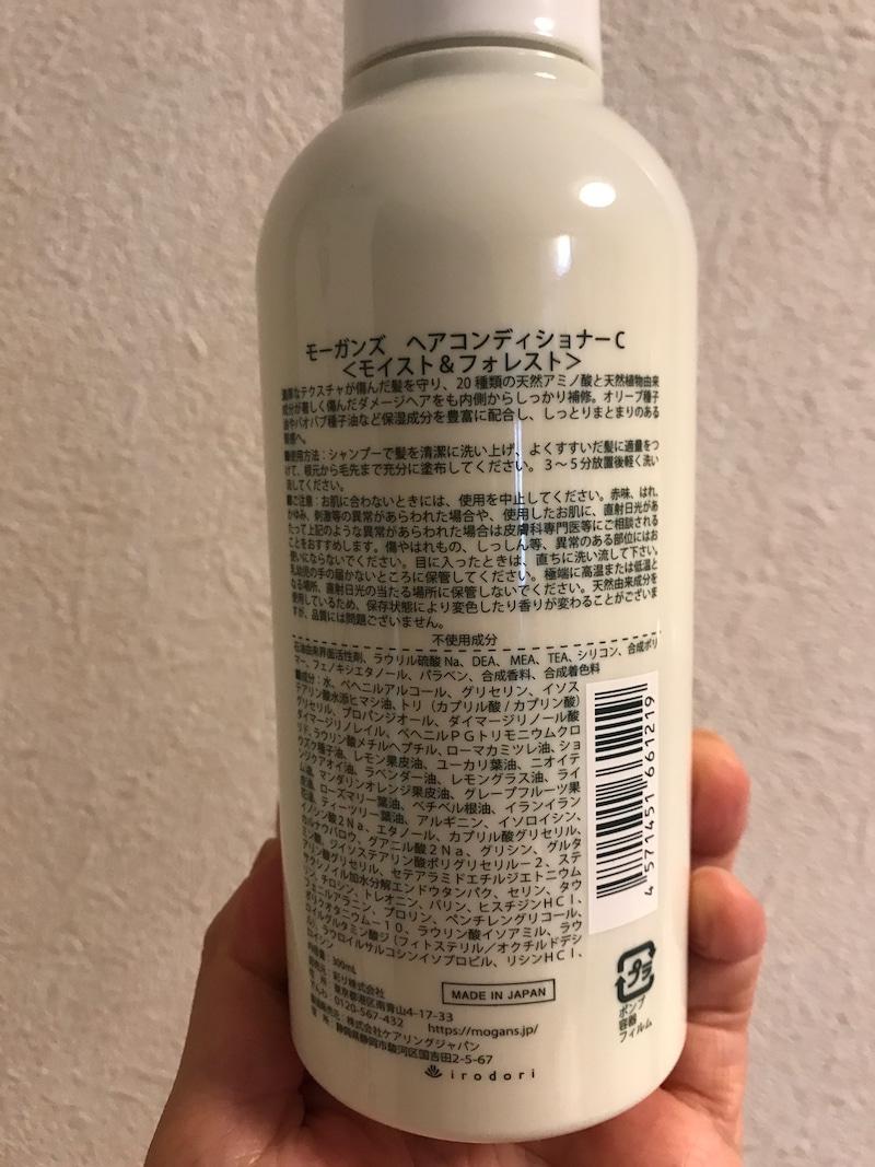 mogans(モーガンズ)ノンシリコン アミノ酸シャンプー/コンディショナー (モイスト&フォレスト)を使ったkirakiranorikoさんのクチコミ画像7