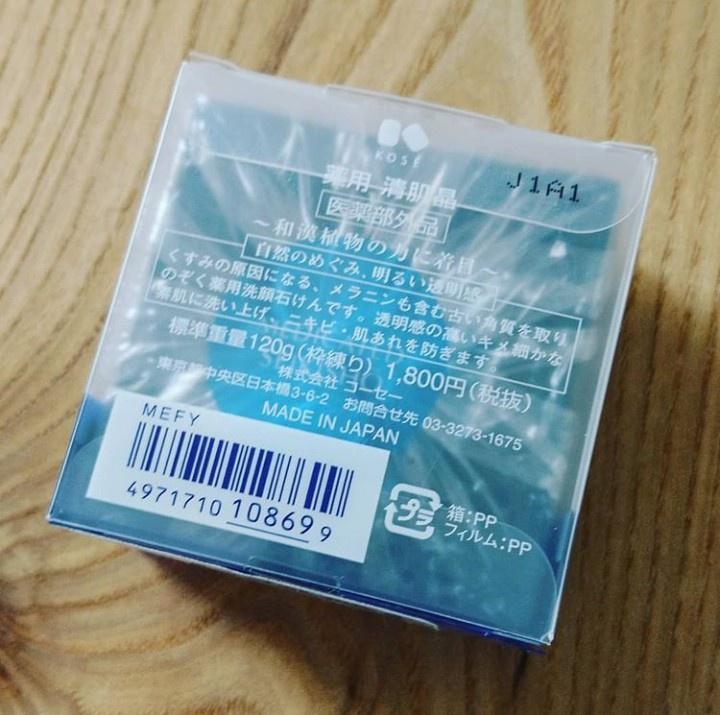 清肌晶(セイキショウ)薬用 洗顔石鹸を使ったdenim_houseさんのクチコミ画像2