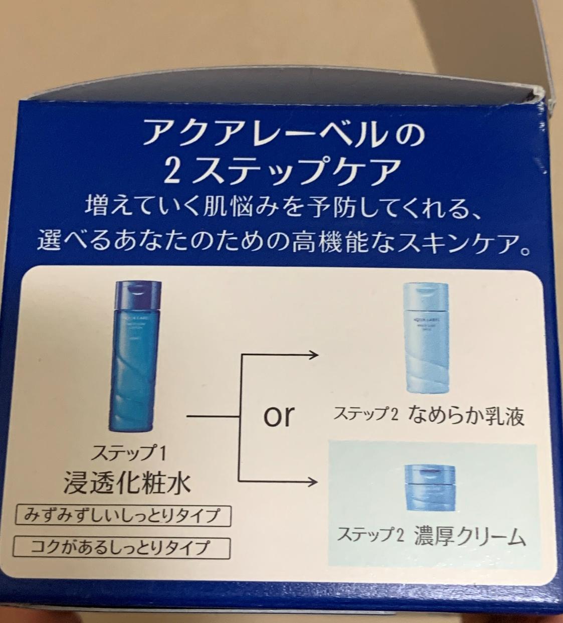 AQUALABEL(アクアレーベル)ホワイトケア クリームを使ったshizukuさんのクチコミ画像2