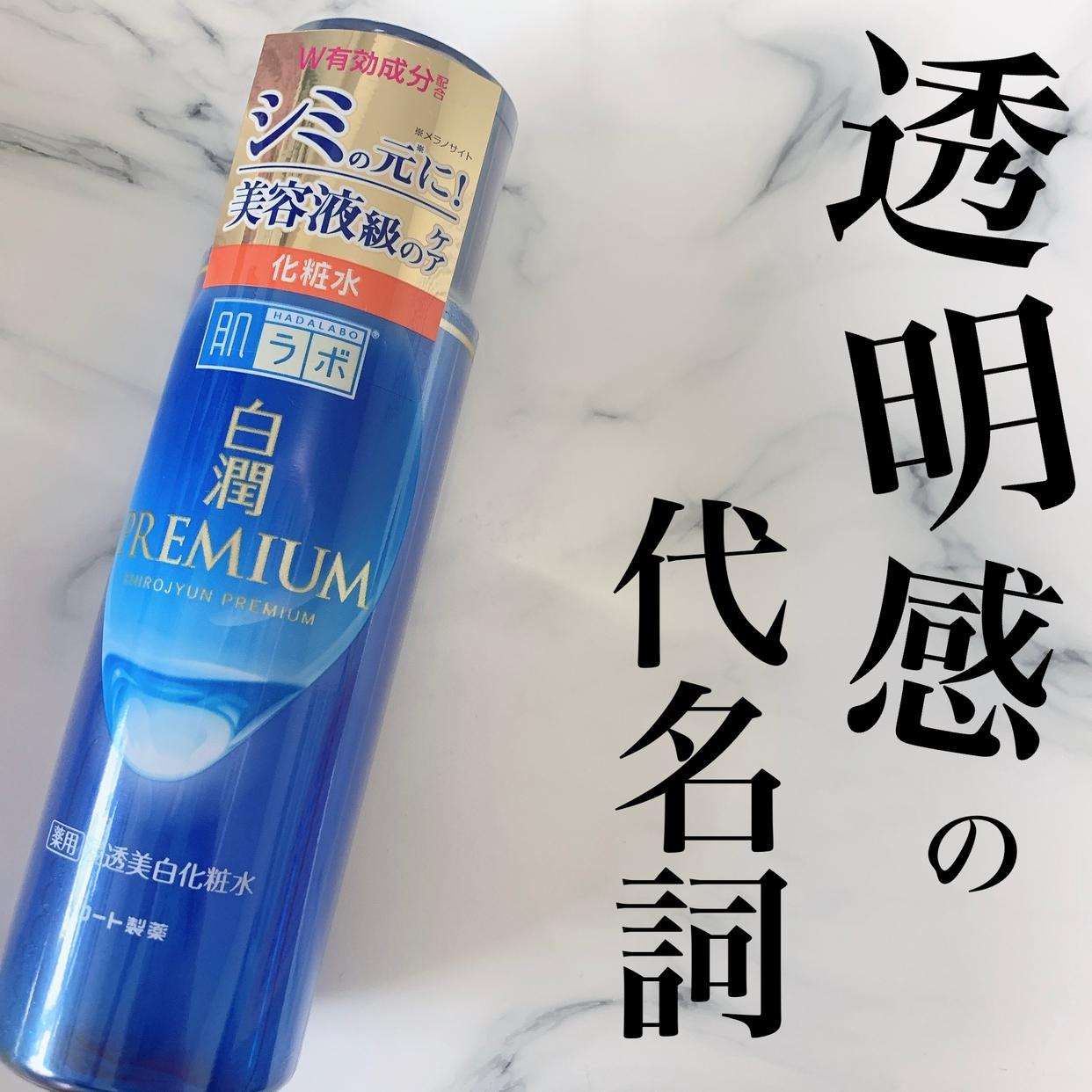 肌ラボ 白潤プレミアム 薬用浸透美白化粧水を使ったまみやこさんのクチコミ画像