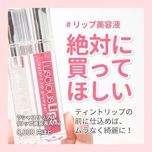 LusciousLips(ラシャスリップス)ラシャスリップス (リップ美容液)を使った piyokoさんの口コミ画像1