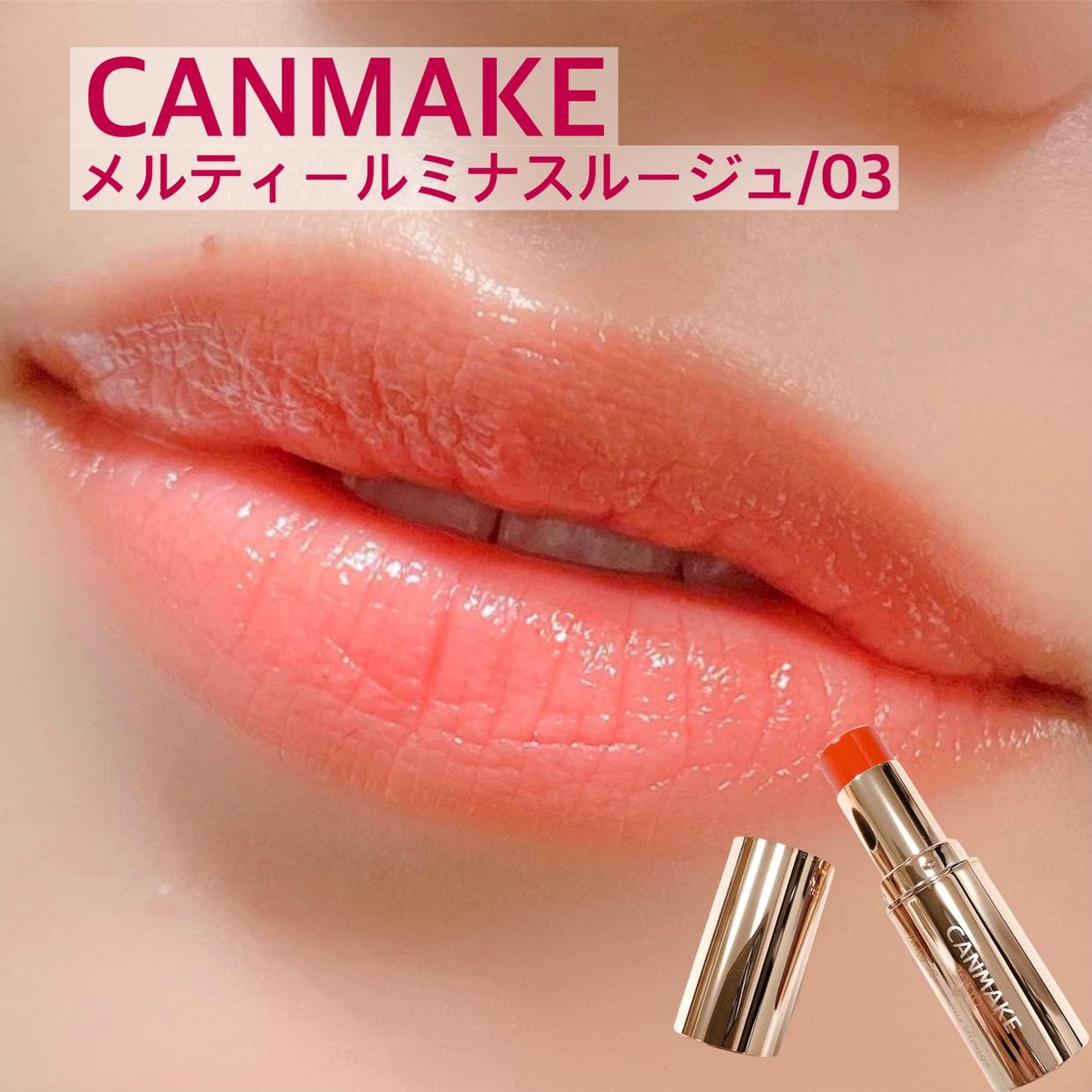 CANMAKE(キャンメイク) メルティールミナスルージュの良い点・メリットに関するMiiさんの口コミ画像2