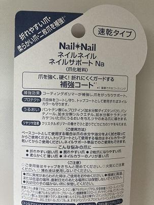 Nail Nail(ネイルネイル)ネイルサポート Naを使ったsa2424さんのクチコミ画像2