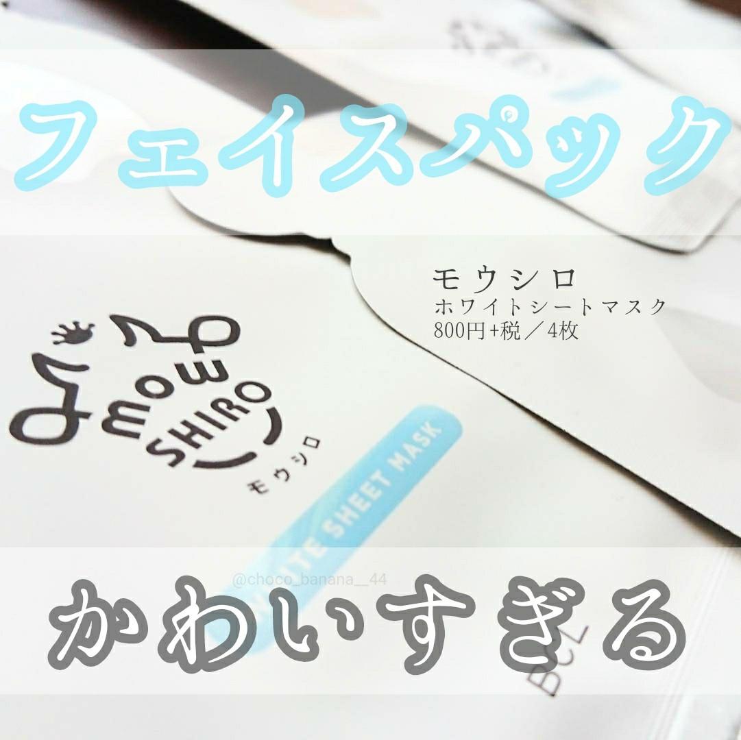 mowSHIRO(モウシロ) ホワイト シートマスクを使ったししさんのクチコミ画像1