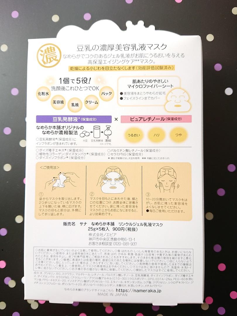 なめらか本舗 リンクルジェル乳液マスクを使ったbubuさんのクチコミ画像2