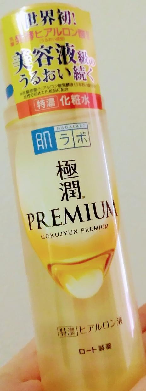 肌ラボ(HADALABO) 極潤プレミアム ヒアルロン液を使ったみぃなさんのクチコミ画像1