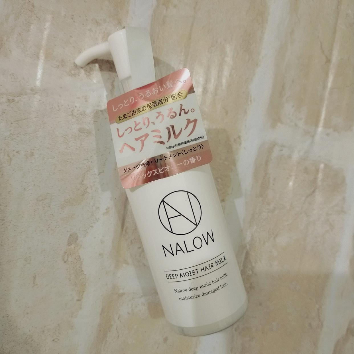 NALOW(ナロウ)ディープモイストヘアミルクを使ったみこさんのクチコミ画像1