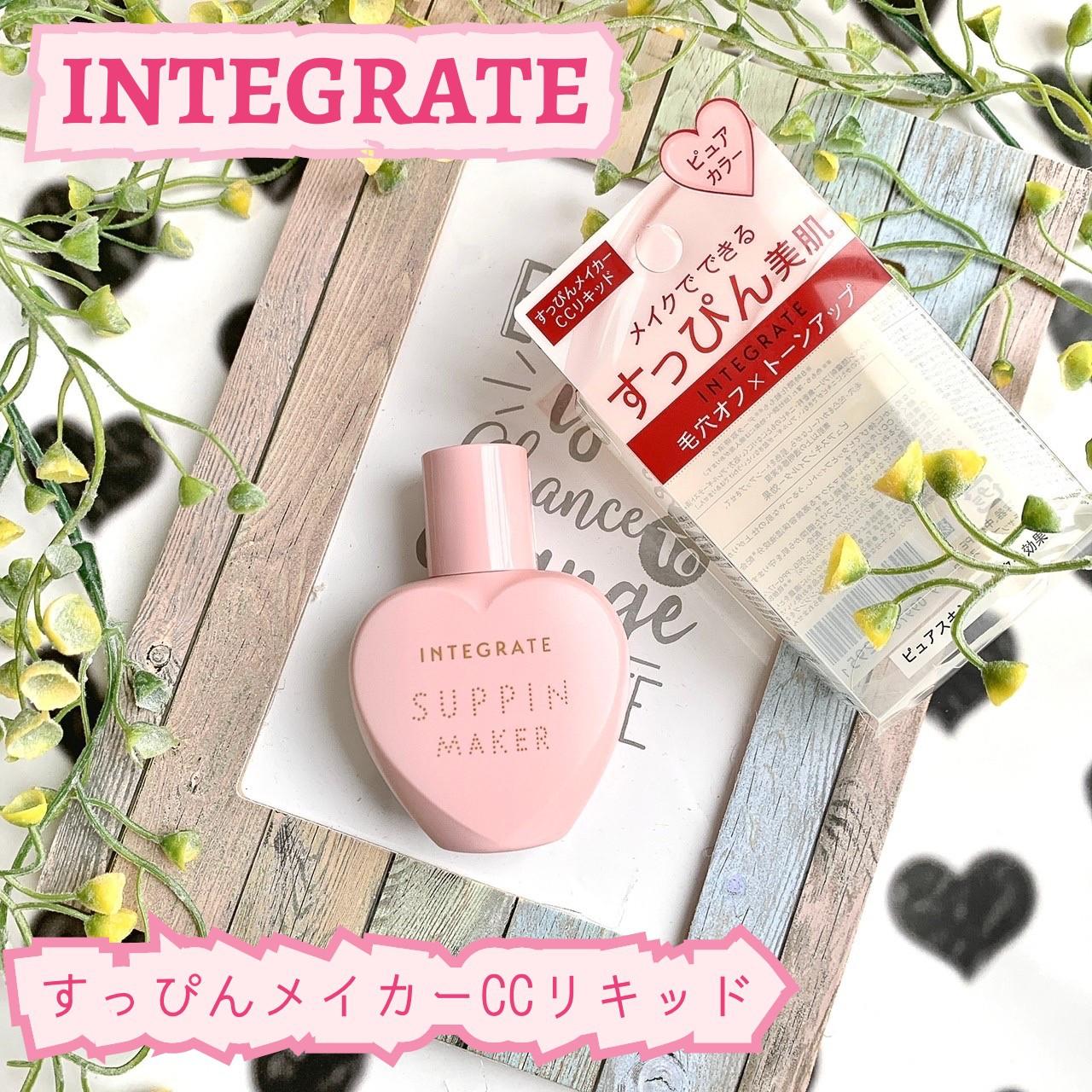 INTEGRATE(インテグレート) すっぴんメイカー CCリキッドの良い点・メリットに関するkana_cafe_timeさんの口コミ画像1