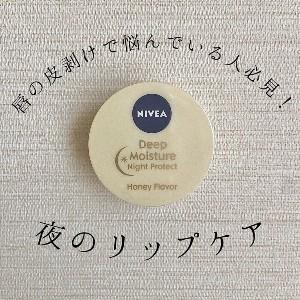 NIVEA(ニベア) ディープモイスチャー ナイトプロテクトを使ったなぴさんのクチコミ画像1