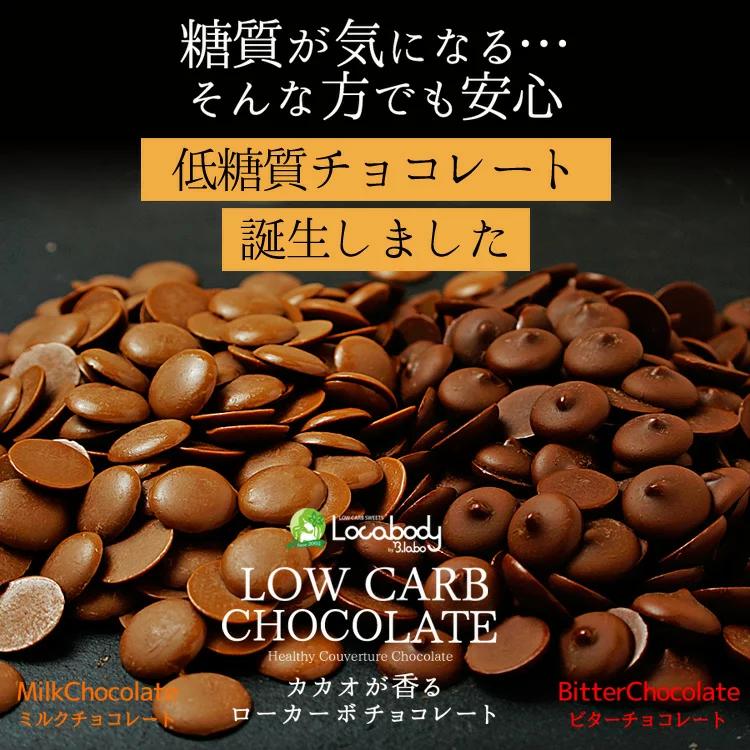 B.LABO(ビードットラボ)カカオが香るローカーボチョコレート ミルクを使ったritaさんのクチコミ画像