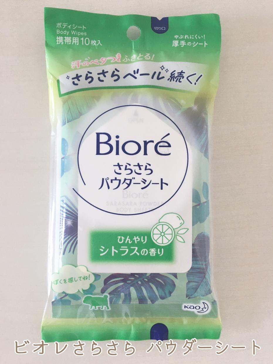 Bioré(ビオレ)さらさらパウダーシートを使った齋藤富美さんのクチコミ画像1