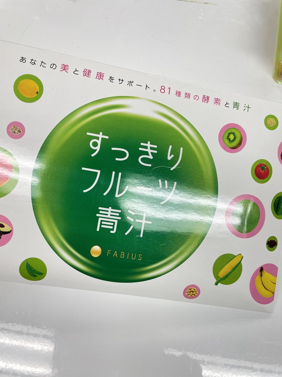 FABIUS(ファビウス) すっきりフルーツ青汁の良い点・メリットに関するかわいげんきさんの口コミ画像1