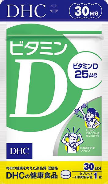 DHC(ディーエイチシー) ビタミンDを使ったえ~ちゃんさんのクチコミ画像