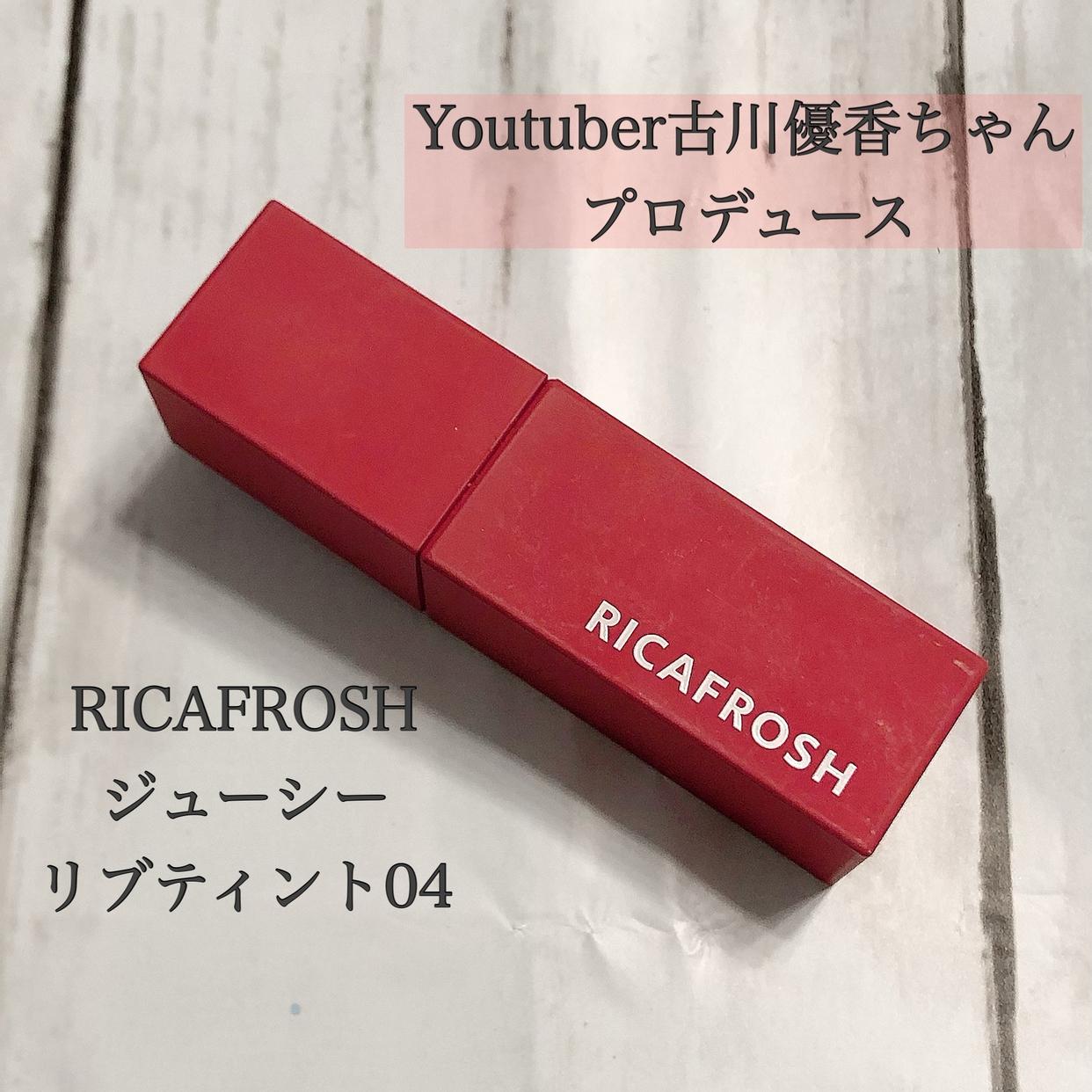 RICAFROSH(リカフロッシュ) ジューシーリブティントを使ったコスメラブさんのクチコミ画像2