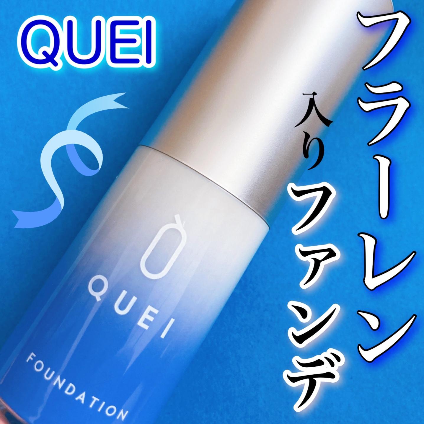 QUEI(クエイ) カラーチェンジファンデーションの良い点・メリットに関するyunaさんの口コミ画像1
