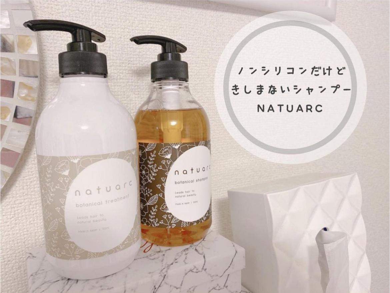 Natuarc(ナチュアーク)シャンプー & トリートメント セットを使った宇佐美さんのクチコミ画像