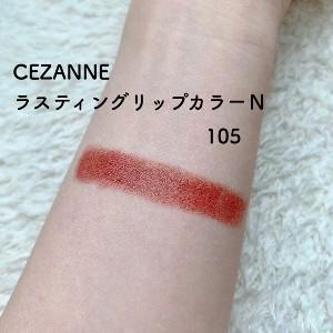 CEZANNE(セザンヌ) ラスティング リップカラーNを使ったはむたさんのクチコミ画像2