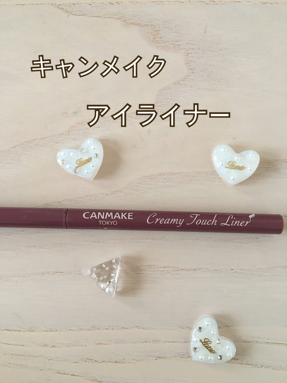 CANMAKE(キャンメイク) クリーミータッチライナーの良い点・メリットに関する齋藤富美さんの口コミ画像1
