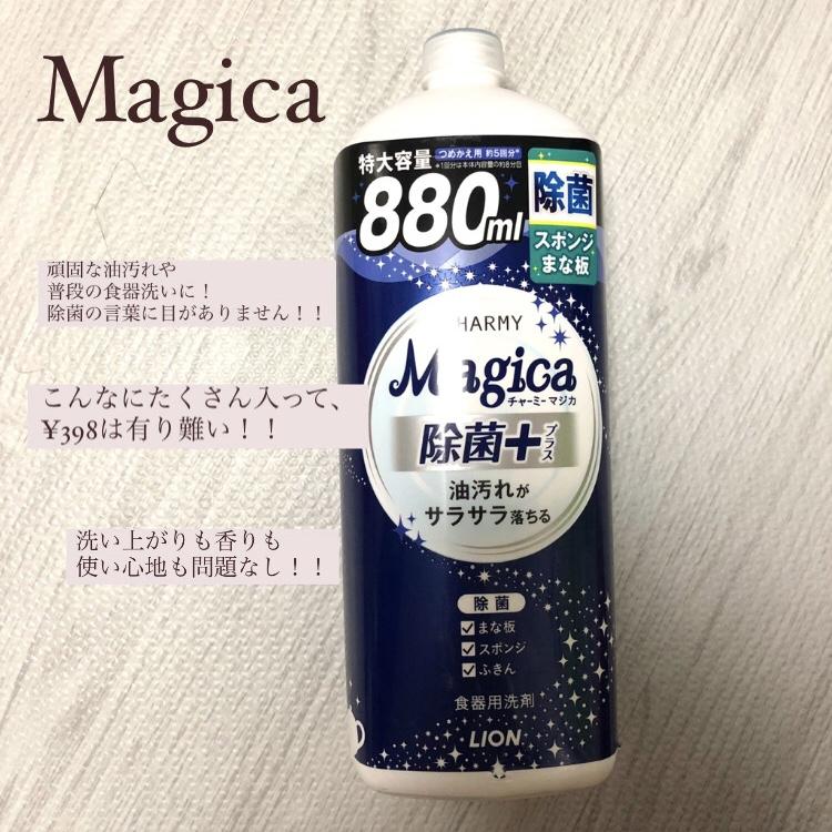 CHARMY(チャーミー)Magica 除菌プラスを使ったmaki kajiyamaさんのクチコミ画像2