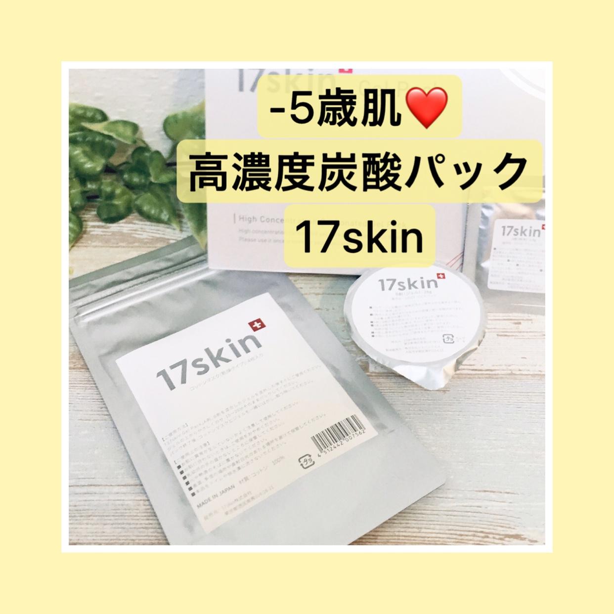 17skin(イチナナスキン) 高濃度炭酸パックの良い点・メリットに関する有姫さんの口コミ画像1