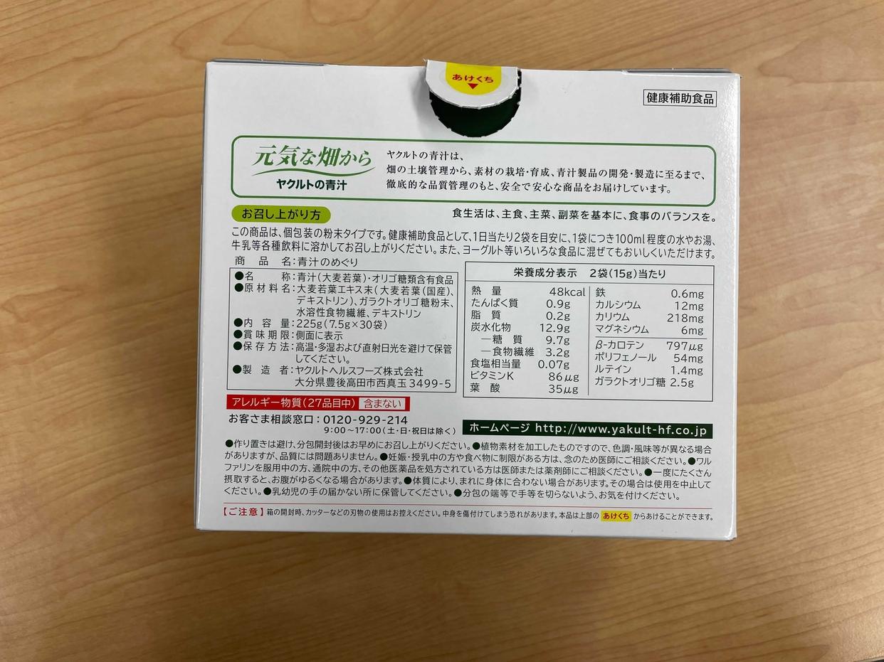 Yakult Health Foods(ヤクルトヘルスフーズ) 青汁のめぐりに関するサキさんの口コミ画像2