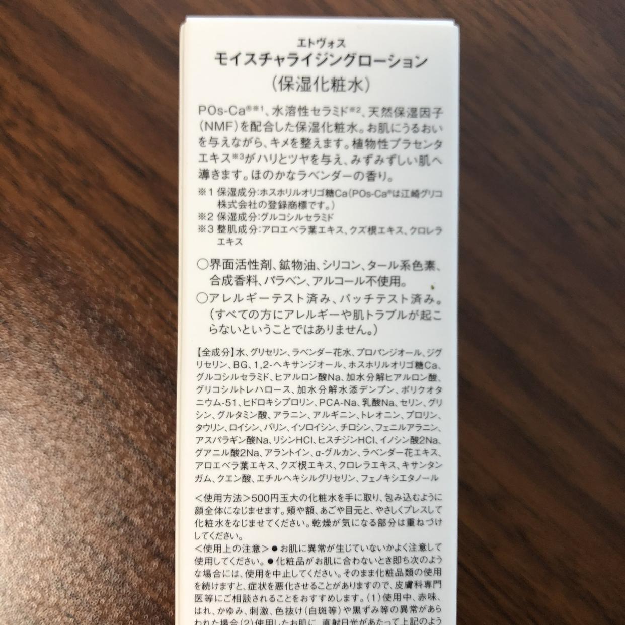 ETVOS(エトヴォス) モイスチャライジングローションを使ったsuzukoさんのクチコミ画像1
