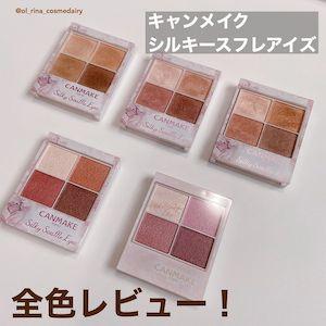 CANMAKE(キャンメイク) シルキースフレアイズを使った田久保 里奈さんのクチコミ画像1