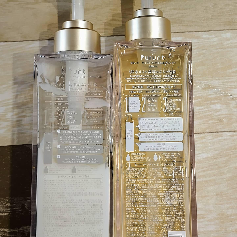 Purunt.(プルント)モイストリッチ 美容液 シャンプー&トリートメントを使った瑠衣さんのクチコミ画像2