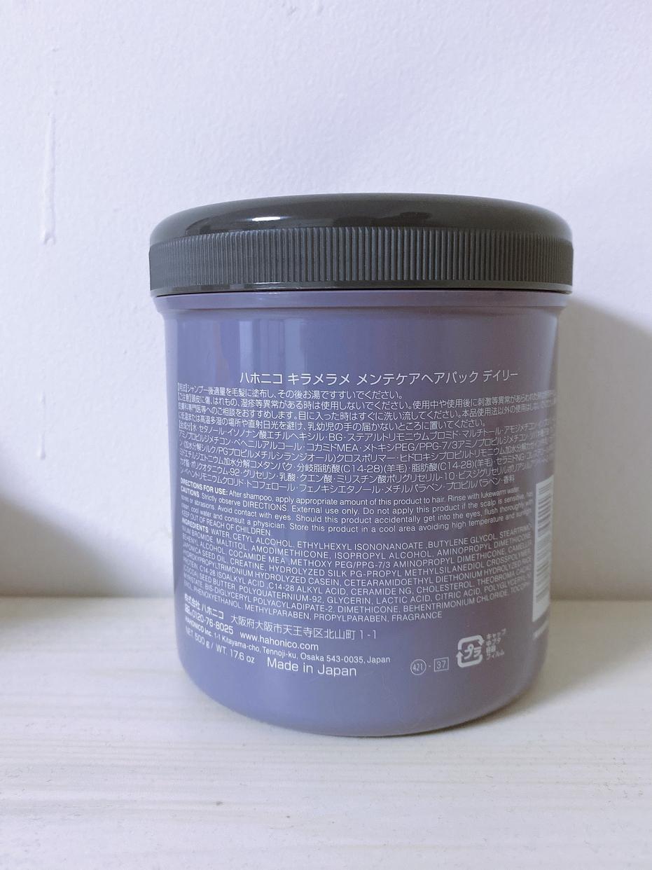 HAHOCICO(ハホニコ) キラメラメメンテケアヘアパックデイリーを使ったrichopaさんのクチコミ画像1
