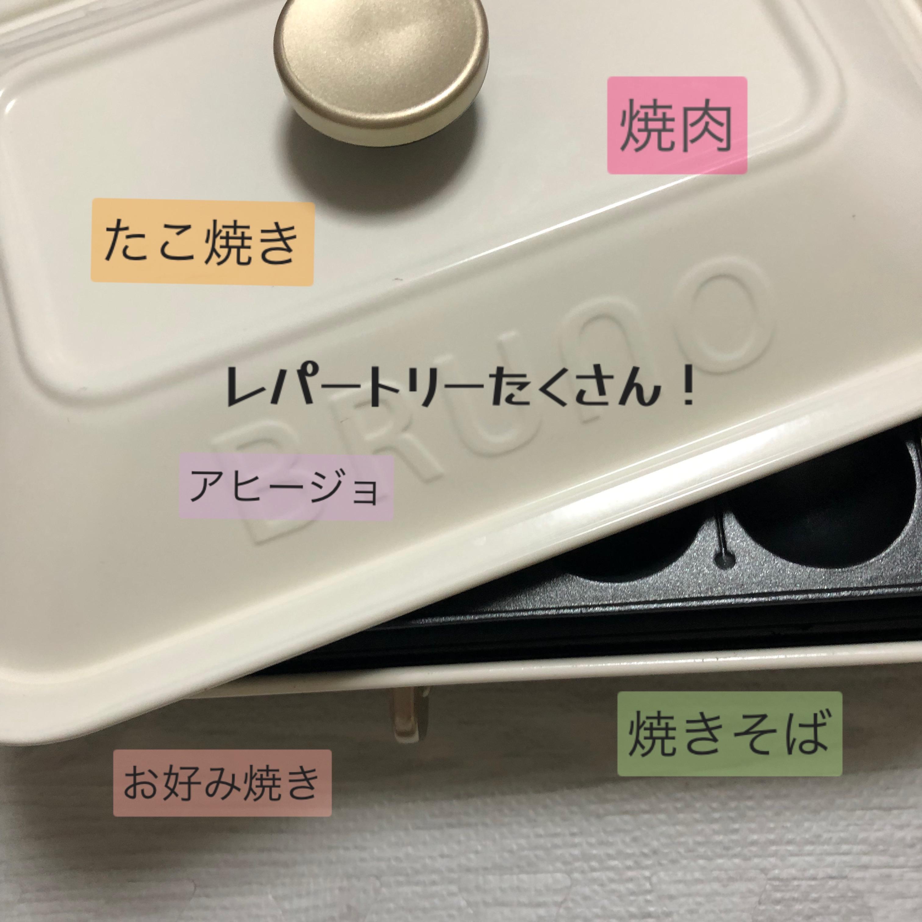 BRUNO(ブルーノ)コンパクトホットプレート BOE021を使ったmaki kajiyamaさんのクチコミ画像2