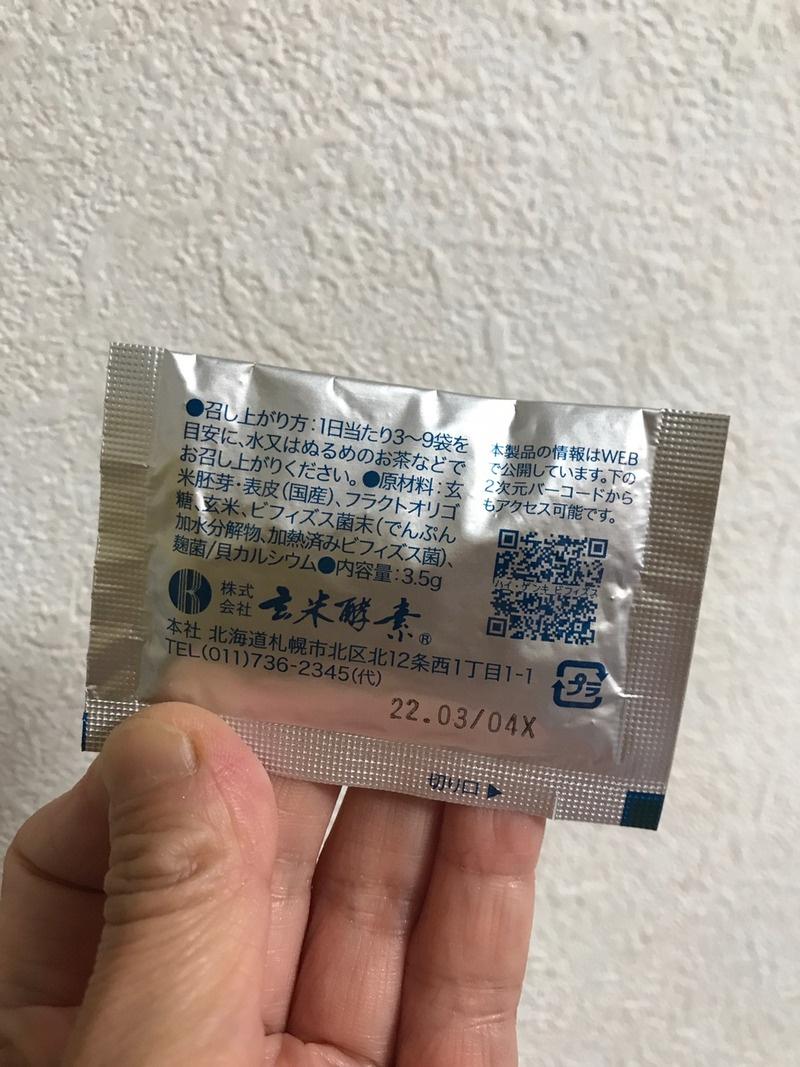 玄米酵素 ハイ・ゲンキ ビフィズスを使ったkirakiranorikoさんのクチコミ画像2