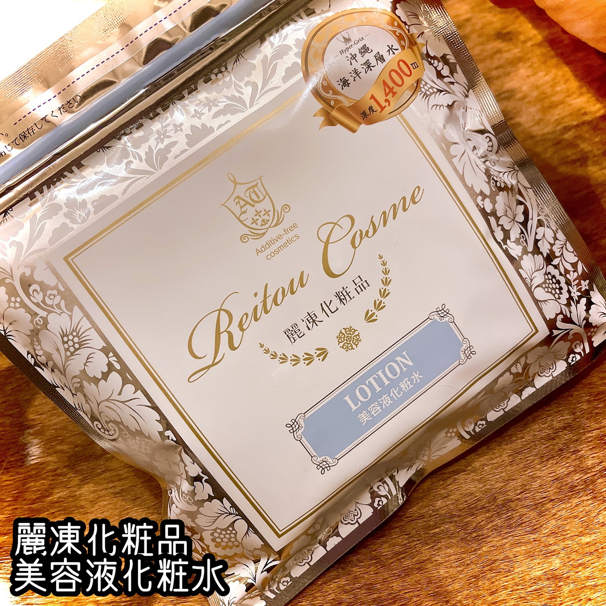 麗凍化粧品(Reitou Cosme) 美容液 化粧水を使ったchamaru222さんのクチコミ画像1