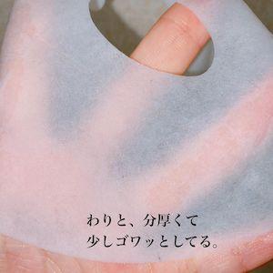 毛穴撫子(ケアナナデシコ) お米のマスク <シートマスク>を使ったパピコさんのクチコミ画像3