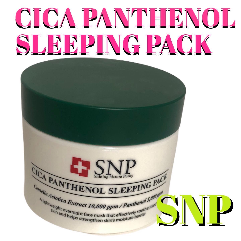 SNP(エスエヌピー) シカパンテノールスリーピングパックを使ったぴさんのクチコミ画像1