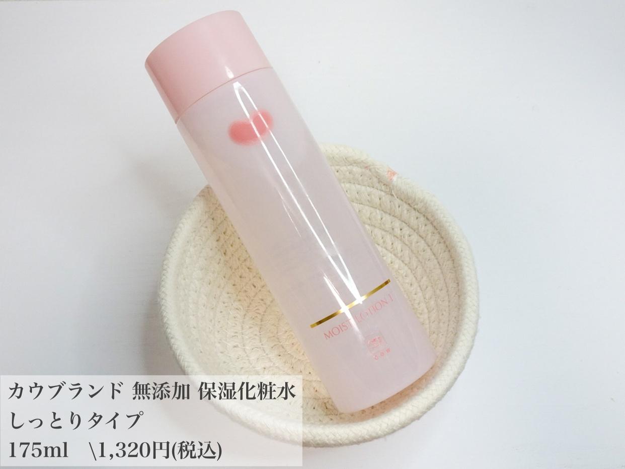 カウブランド 無添加保湿化粧水を使ったkuraさんのクチコミ画像1