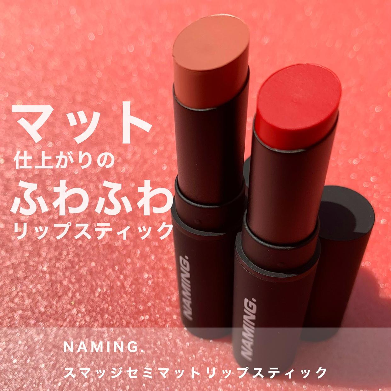 NAMING.(ネーミング)スムージーセミマットリップスティックを使ったKeiさんのクチコミ画像