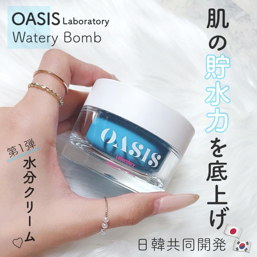 Oasis Laboratory(オアシスラボ) ウォータリーボムを使ったshiroさんのクチコミ画像1