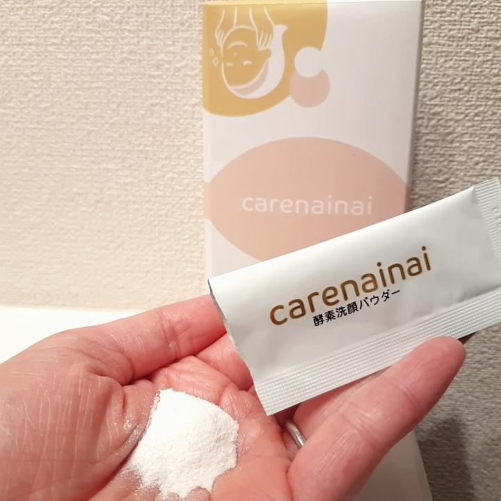 carenainai(ケアナイナイ) 酵素洗顔パウダーを使った藍緋さんのクチコミ画像1