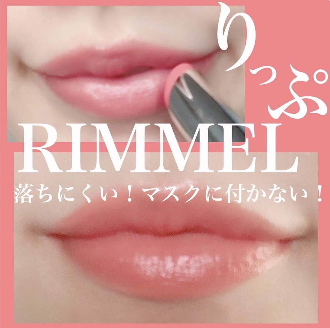 RIMMEL(リンメル) ラスティングフィニッシュ クリーミィ リップを使ったaikさんのクチコミ画像