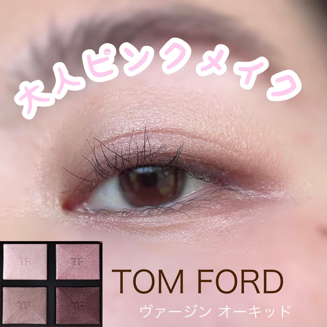 TOM FORD BEAUTY(トムフォードビューティー)アイ カラー クォードを使ったあひるさんのクチコミ画像