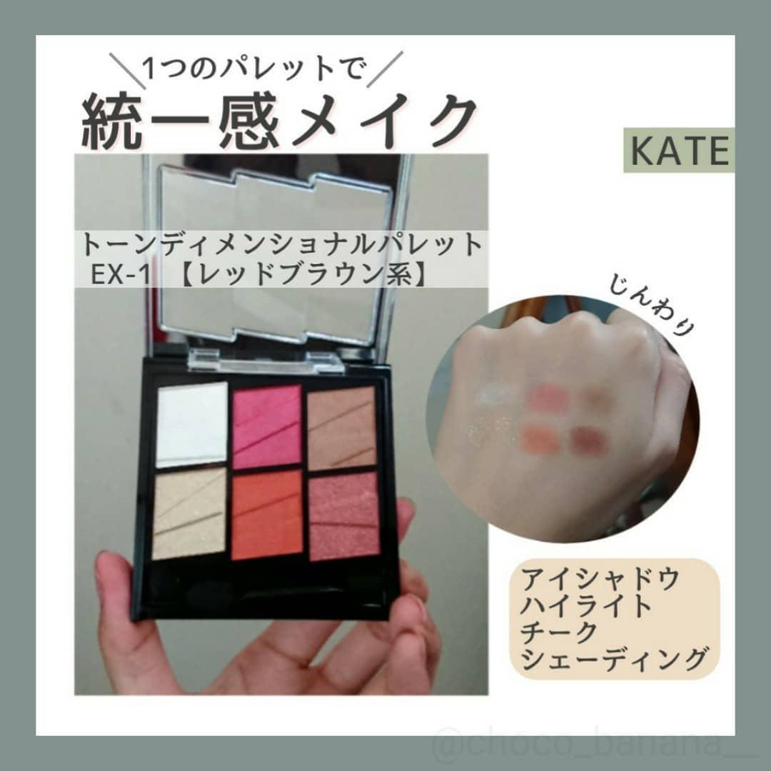 KATE(ケイト)トーンディメンショナルパレットを使った             ししさんのクチコミ画像