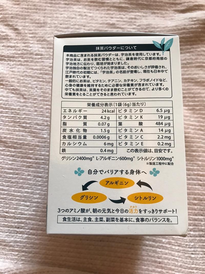 MeToGo(ミートゥーゴー)レイズミーサプリメントワンを使ったkirakiranorikoさんのクチコミ画像4