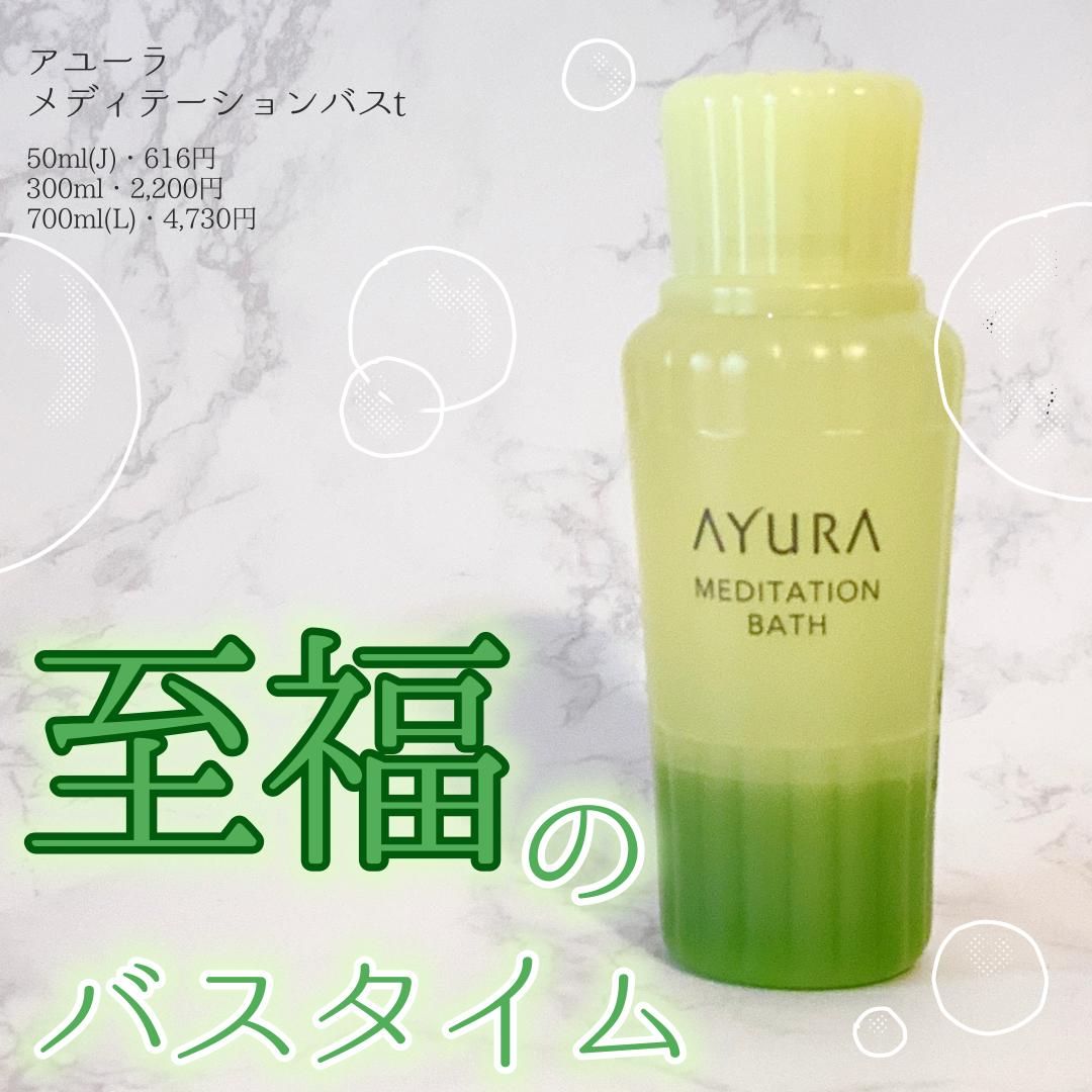AYURA(アユーラ) メディテーションバスtの良い点・メリットに関するなぽりたんさんの口コミ画像1