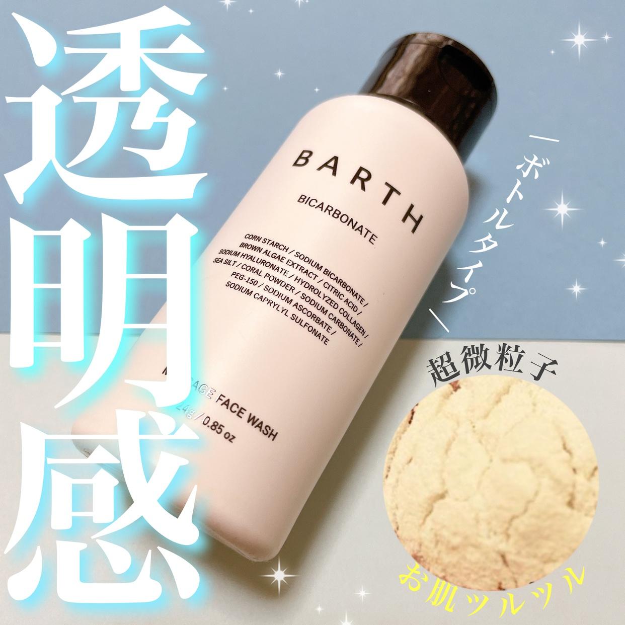 BARTH(バース) 中性重炭酸洗顔パウダーの良い点・メリットに関するここあさんの口コミ画像1
