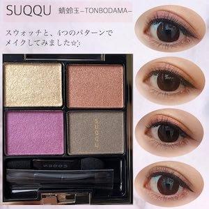SUQQU(スック)デザイニング カラー アイズを使った sakuraさんのクチコミ画像