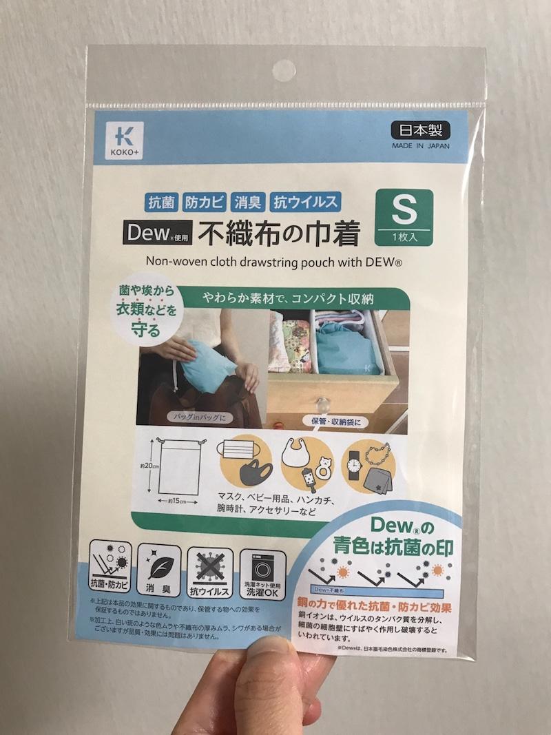 KAWAGUCHI KOKO+ Dew (R) 使用 不織布の巾着の良い点・メリットに関するkirakiranorikoさんの口コミ画像3