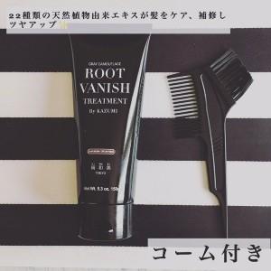 Root Vanish(ルートバニッシュ)ヘアカラートリートメントを使ったまりこさんのクチコミ画像3