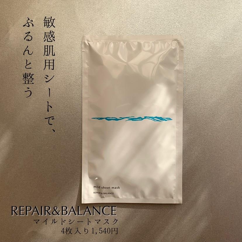 REPAIR&BALANCE(リペア&バランス) マイルドシートマスクを使ったマト子さんのクチコミ画像1