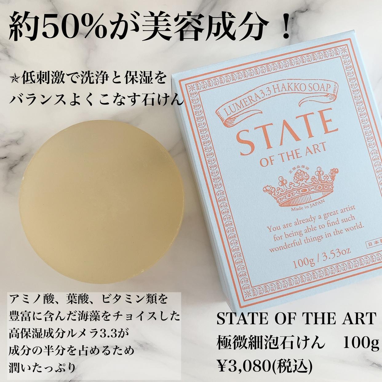 STATE OF THE ART(ステートオブザアート) 極微細 泡石けんを使ったまみやこさんのクチコミ画像2